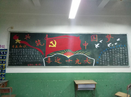 """""""喜迎十九大,共筑中国梦""""黑板报大赛"""